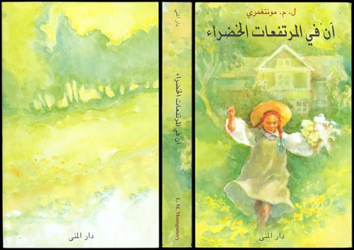 Anne of Green Gables - Arabic