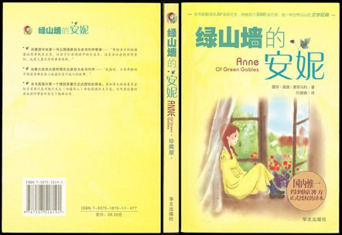 Anne of Green Gables - Chinese