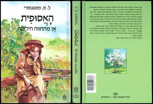 Anne of Green Gables - Hebrew