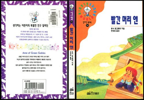 Anne of Green Gables - Korean